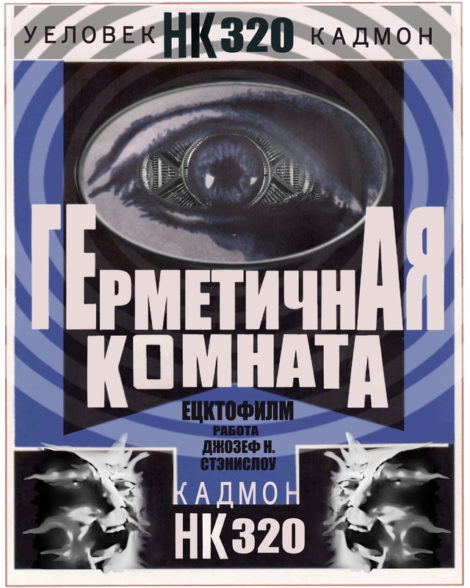 Film Poster for Hermatica Komnata HK 320. Chelovek Kadmon